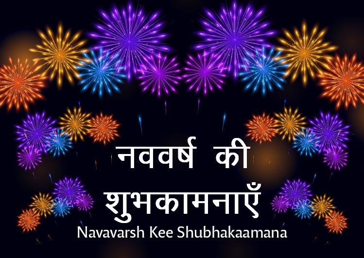 2021 Happy New Year in Hindi