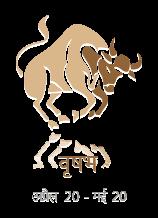 Aaj ka Vrishabha Rashifal