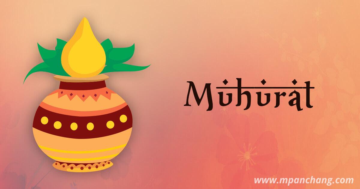 Aaj Ka Muhurat   Today Shubh Muhurat   Auspicious Time